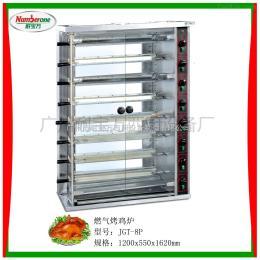JGT-8P燃氣烤雞爐/烤全羊爐/烤鴨爐/烤豬爐/燒烤設備/燒烤爐