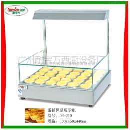 DH-210蛋挞保温展示柜