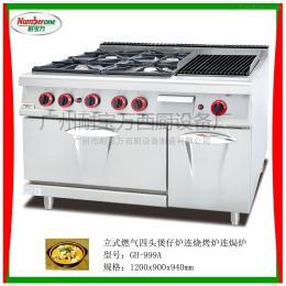 GH-999A立式燃氣四頭煲仔爐連燒烤爐連焗爐