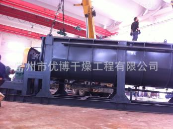 KJG-95造纸污泥桨叶干化机(干燥机)设备结构