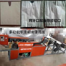 ZDJ-D-V全自动黄桃蜜桃果袋套袋成型机械