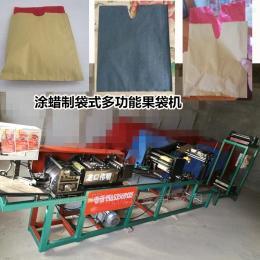 ZDJ-DS-TL多功能涂蜡制袋式苹果袋桃子果袋机