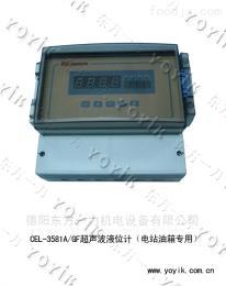 一力小油箱超聲波液位計CEL-3581A/GF 呬焭