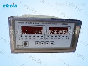 德陽東方一力供應熱膨脹監測儀DF9032 嚀燋
