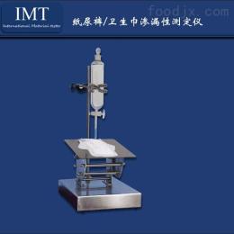 IMT-STX01卫生巾渗透性测试仪 IMT天津卫生巾渗透性测试仪案例新闻