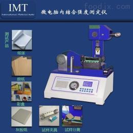 IMT皮革层间结合试验机,全自动内结合测定仪,四川宜宾英特耐森厂家直销