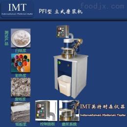 IMT-PFI01买立式磨浆机,纸浆立式磨浆机, 天津英特耐森