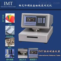 IMT-ZD01高品质粗糙度检测仪,纸张粗糙度检测仪天津英特耐森现货