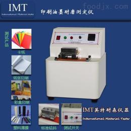 IMT-NM01纸板油墨耐磨检测仪,油墨耐磨仪天津英特耐森厂价直供