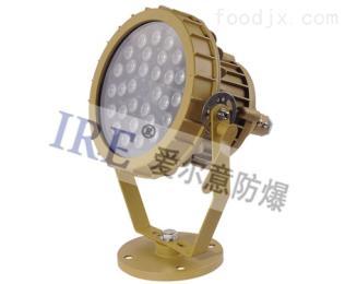 BRE8639(20W-40W)LED防爆投光燈BRE8639(20W-40W)