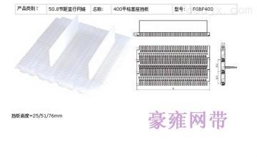 齐全带挡板型塑料网带 价格