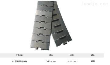 881不锈钢平顶链