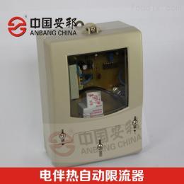 HY01-B-220/35-100安邦北京電伴熱配件HY01-B-220/35-100自動限流器