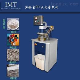 IMT-PFIMJ01造纸实验室PFI磨浆机 立式磨浆机