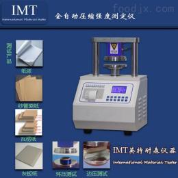 IMT纸张环压强度试验机,全自动环压强度试验机,四川宜宾英特耐森厂家直销