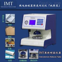 IMT铝箔耐破强度试验机,全自动耐破强度试验机,四川宜宾英特耐森厂家直销