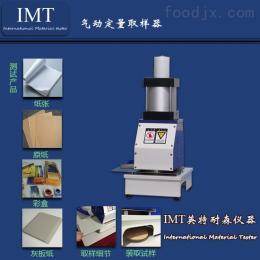 IMT纸箱定量取样器,定量取样器,四川宜宾英特耐森厂家直销价格