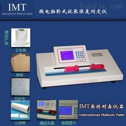IMT纸张抗张强度试验机,电子式抗张强度试验机,英特耐森四川宜宾恒科厂家直销