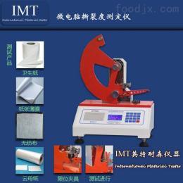 IMT塑料薄膜撕裂度试验机,全自动撕裂度试验机,四川宜宾【IMT】厂家直销