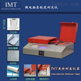 IMT云母纸测定仪,数显式柔软度检测仪,四川宜宾【IMT】厂家直销价格