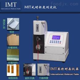 IMT纸张耐折度试验机,全自动耐折度试验机,英特耐森四川宜宾厂家直销
