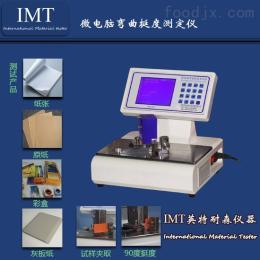IMT纸板挺度试验机,全自动挺度测定仪,四川宜宾英特耐森厂家直销价格