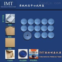 IMT纸张环压测试中心盘,【IMT】四川宜宾厂家直销,使用说明