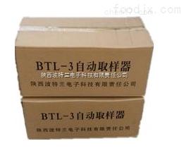 BTL-3水泥粉狀自動取樣器 水泥粉末自動取樣器