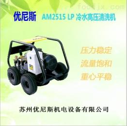 AR2515泰州机械厂专用高压清洗机,优尼斯您不二的选择!