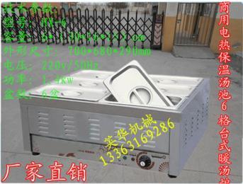 6商用电热保温汤池6格台式暖汤炉六盆暖汤盆电热保温箱
