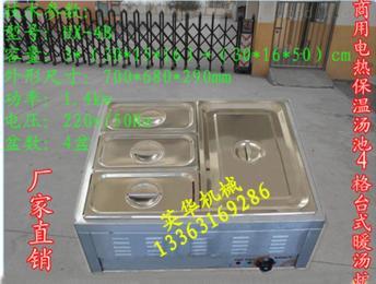 4电热保温汤池4格台式暖汤炉四盆暖汤盆电热保温箱