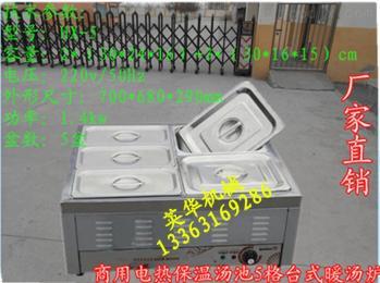 5商用电热保温汤池5格台式暖汤炉五盆暖汤盆电热保温箱