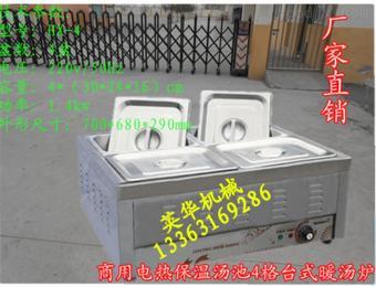 4商用电热保温汤池4格台式暖汤炉四盆暖汤盆电热保温箱