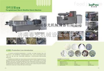 SP85-II500kg/h膨化變性淀粉生產線