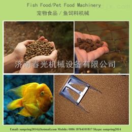 宠物鱼饲料膨化机械设备生产线