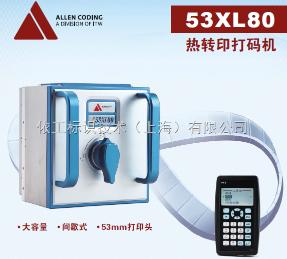 53XL80色帶打碼機