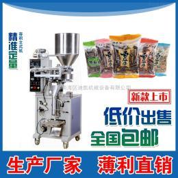 DK-320A生產定制瓜子立式包裝機 小袋爆米花包裝機 全自動顆粒包裝機械