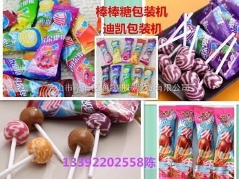 DK-360迪凯热销棒棒糖,糖果食品包装机