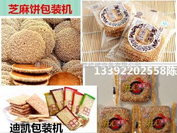 DK-3605迪凯机械DK-360 芝麻饼包装机厂家直销芝士饼包装机械 芝麻饼包装机,食品包装机