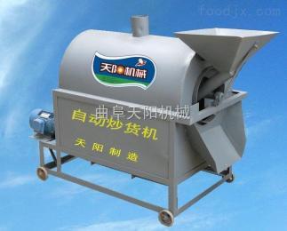 TCH天阳家用炒货机 炒葵花籽机 干果炒制机