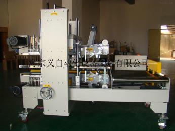 ZYFG-09L自动角边封箱机