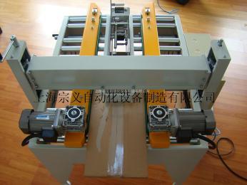 ZYFA-05T自动门板封箱机