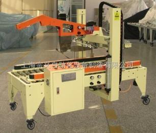 ZYFI-09全自动折盖封箱机