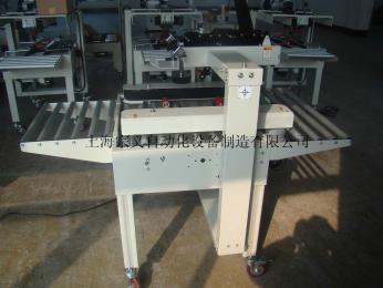 ZYFA-05半自动胶带封箱机