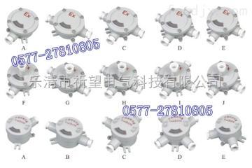 BHD51-G1/2防爆接线盒BHD51-H-G3/4防爆吊盖三通接线盒,BHD51-H-DN20防爆接线盒