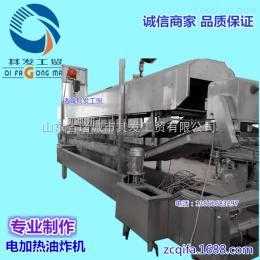 8000全自动油炸机/电加热网带式油炸生产线 油炸机生产线