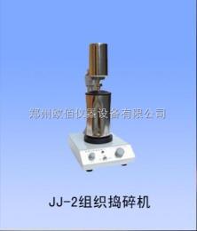 組織搗碎勻漿機價格,JJ-2組織搗碎勻漿機廠家