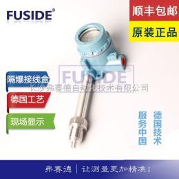 7131弗赛德FUSIDE|工业表头现场显示隔爆热电阻PT100温度传感器