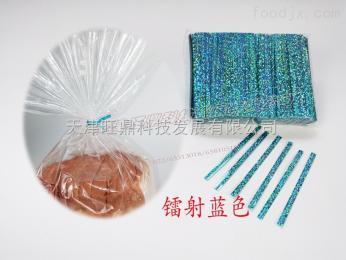 4mmx8cm优质镭射蓝色扎丝彩带面包糕点包装袋捆扎扎口扎带