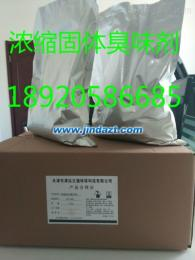 平涼濃縮固體臭味劑價格,濃縮固體臭味劑廠家